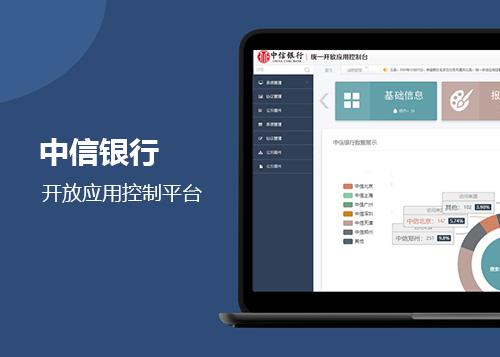 银行统一开放应用控制平台