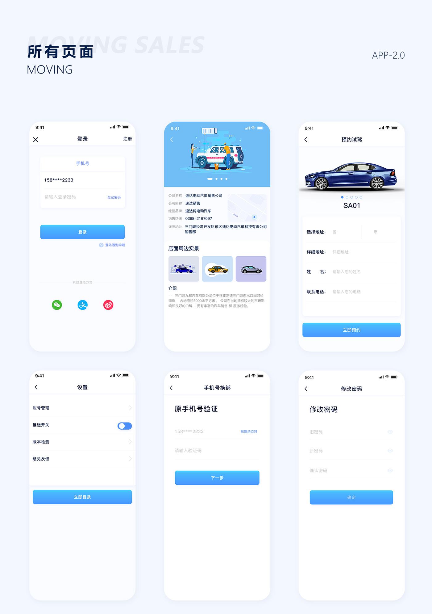 速达电动车主App
